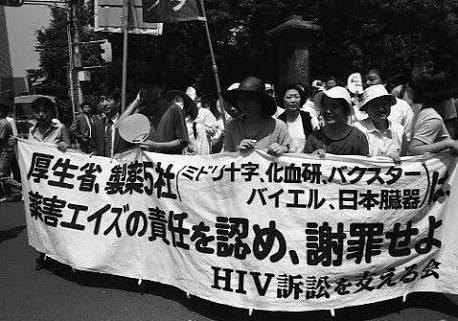 HIV訴訟とは わかりやすく原因を説明します。訴訟の結末は!?
