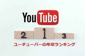 youtuberの収入ランキングを調べてみた!海外はもっと凄かった・・・